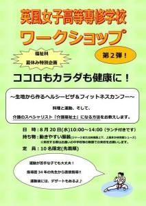 【英風女子高等専修学校】H26年度Wf科ワークショップ案内