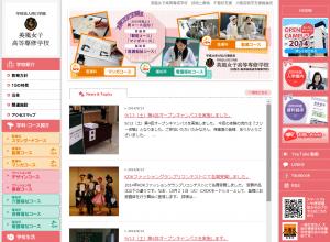20140922_本校HP紹介画面