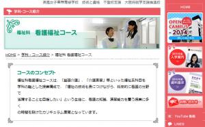 20140922_本校HP紹介画面2