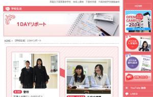 20140922_本校HP紹介画面3