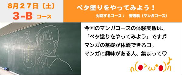 mangataiken-3-b.fw