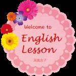 english_eyecatch1