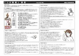 【英風女子】H26年度1学期末7J通信