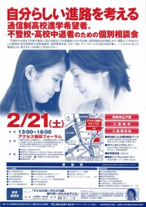 20150221_読売連合会場G案内