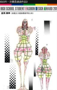 ファッションデザインアワード2015金茂さん作品