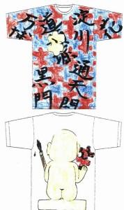 201500819_Tシャツコンテスト2-2村井音々さんコピー