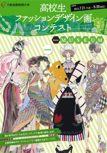 20151210_大阪成蹊短大高校生ファッションデザイン画コンテスト