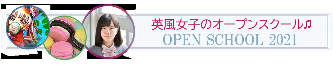 英風女子オープンスクールお申込み